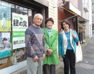 日向みさこと緑の党橋本市議の事務所前で。